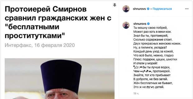 В РПЦ назвали гражданских жен «бесплатными проститутками»