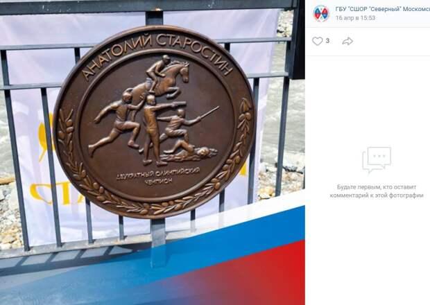 Директор СШОР «Северный» Москомспорта получил золотую медаль героя-олимпийца