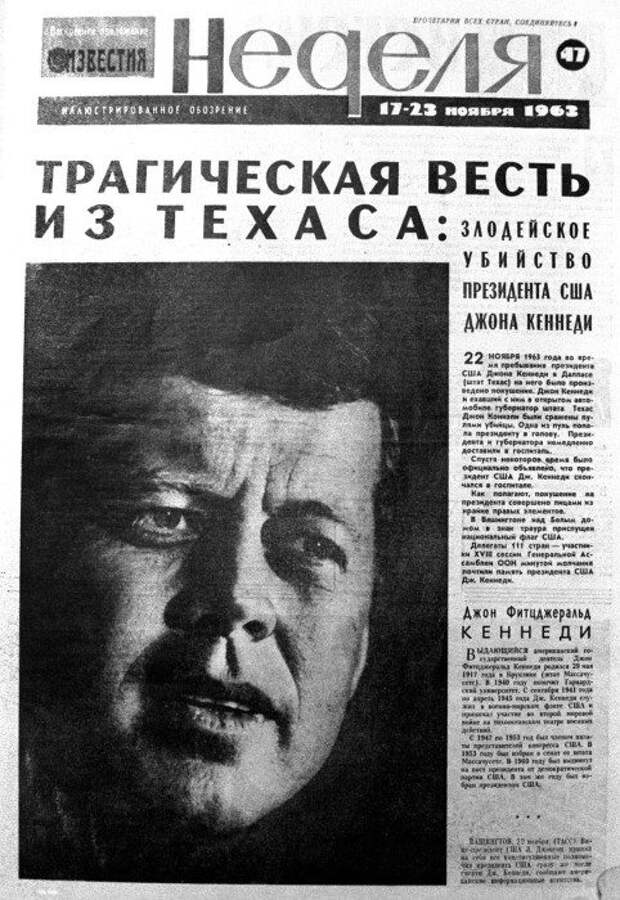 Как убийство президента США Джона Кеннеди стала проблемой для СССР