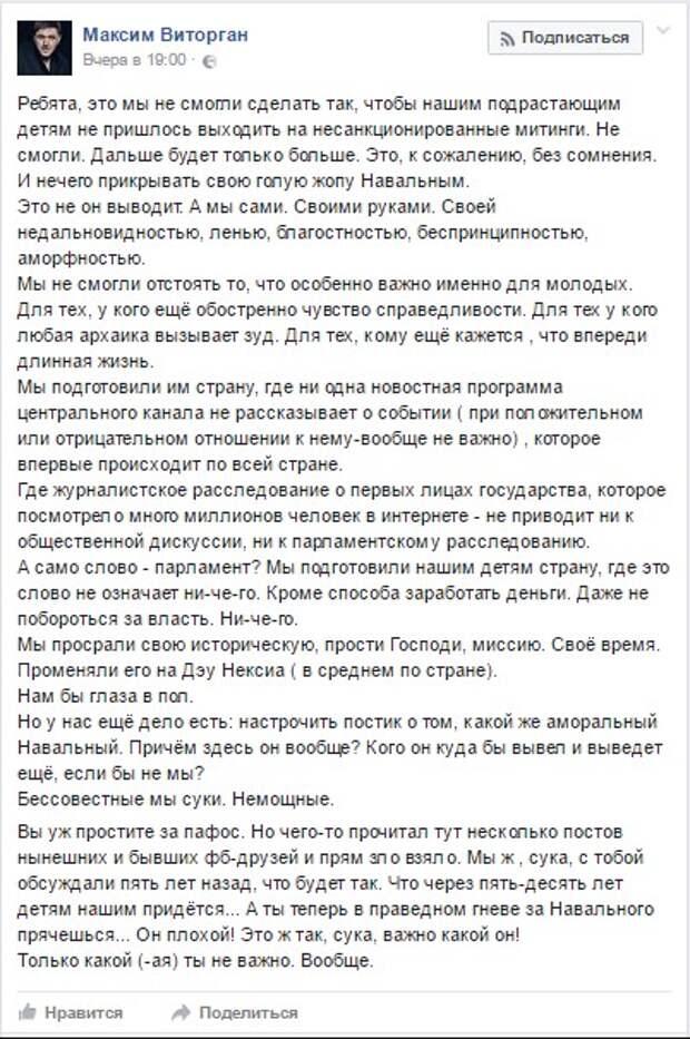 Муж Собчак о школьниках на митингах: Бессовестные мы суки. Немощные