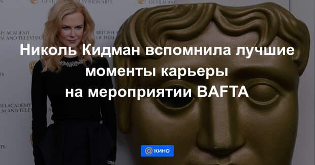 Николь Кидман стала героиней проекта BAFTA A Life In Pictures