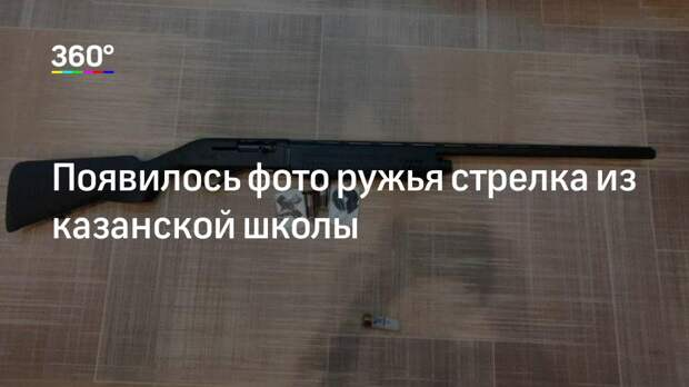 Появилось фото ружья стрелка из казанской школы