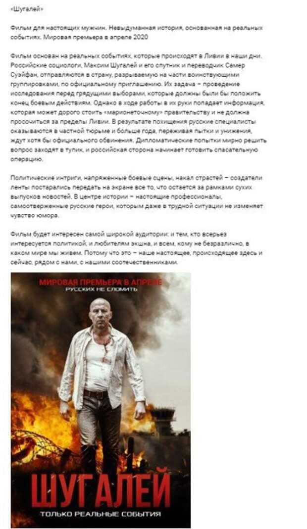 Как я узнал про фильм о похищенных российских социологах «Шугалей»