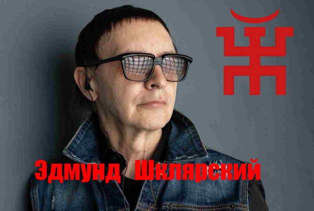 Эдмунд Шклярский