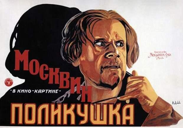 Киноателье «Русь» и темная сторона Российской Империи.