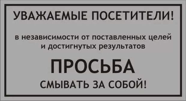 Прикольные вывески. Подборка chert-poberi-vv-chert-poberi-vv-26280329102020-13 картинка chert-poberi-vv-26280329102020-13