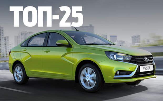 Самые популярные новые автомобили в России: Vesta обошла Solaris!