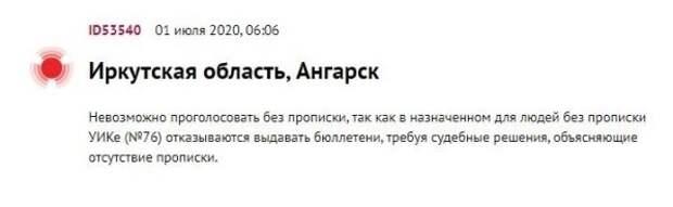 Прозападные марионетки из «Голоса» лажанули при распространении фейка о нарушениях на УИК №76 Ангарске