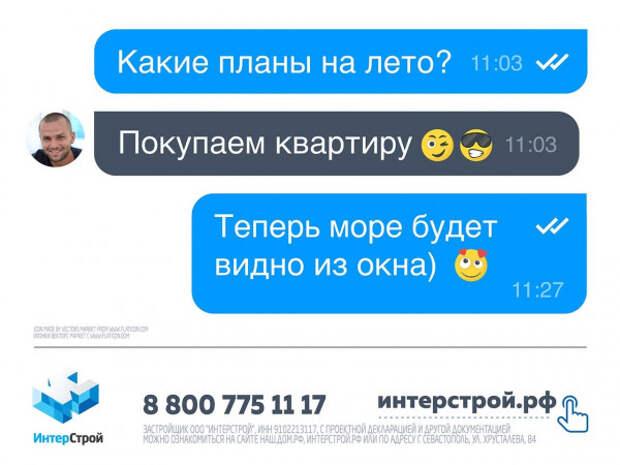 Обвал ставок по ипотеке в банке «Россия»! Выгодно купи квартиру от «ИнтерСтрой»