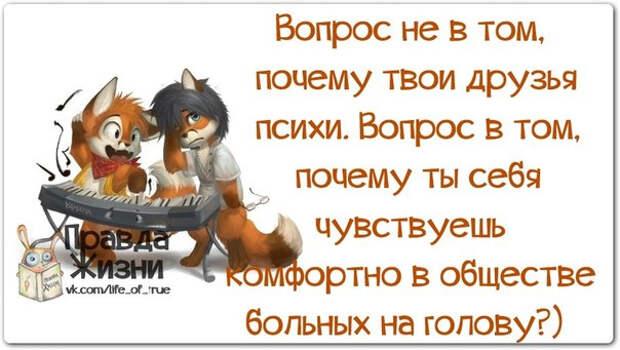 1399672925_frazochki-3 (604x341, 178Kb)