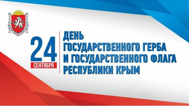 В городском округе Судак проходит акция, посвященная Дню Государственного герба и Государственного флага Республики Крым