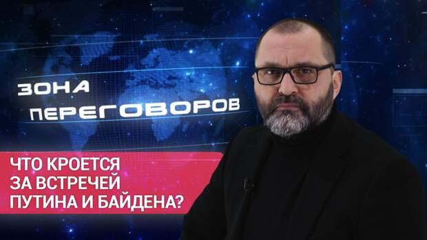 «Зона переговоров». Что кроется за встречей Путина и Байдена?