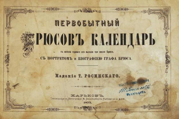 Загадочный «Брюсов календарь» 1709 года: русский ответ Нострадамусу