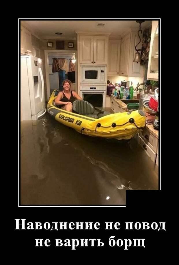 Демотиватор про наводнение и борщ