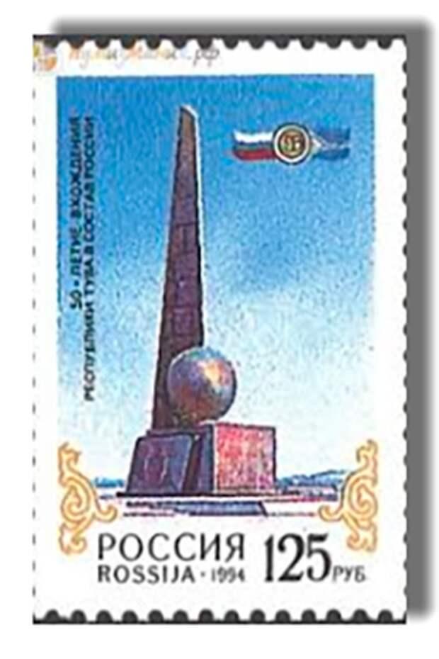 Почтовая марка России, 1994 год: 50-летие вхождения Республики Тува в состав России