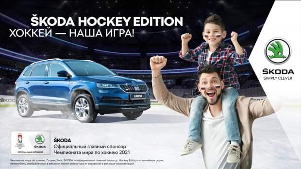 Марка ŠKODA становится официальным спонсором Чемпионата мира по хоккею