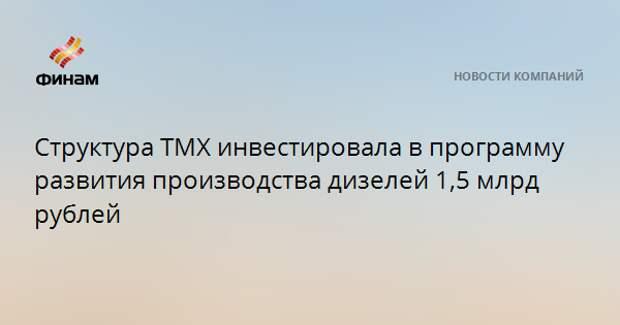 Структура ТМХ инвестировала в программу развития производства дизелей 1,5 млрд рублей