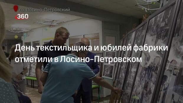 День текстильщика и юбилей фабрики отметили в Лосино-Петровском