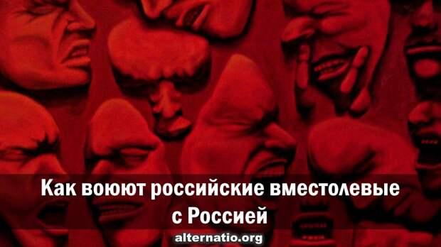 Как воюют российские вместолевые с Россией