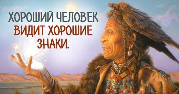 индейская мудрость