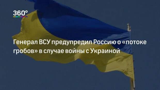 Генерал ВСУ предупредил Россию о «потоке гробов» в случае войны с Украиной