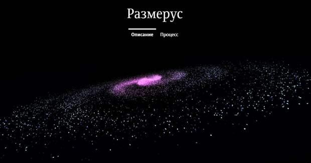 От Солнца до Земли: проект от студии Лебедева показал масштабы Вселенной