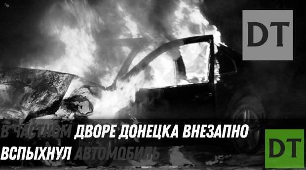 В частном дворе Донецка внезапно вспыхнул автомобиль (видео)
