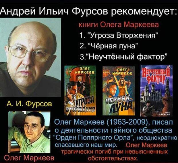"""На пороге нового мира или о мировых элитах, местных """"илитках"""" и левом проекте. Интервью А.Фурсова"""