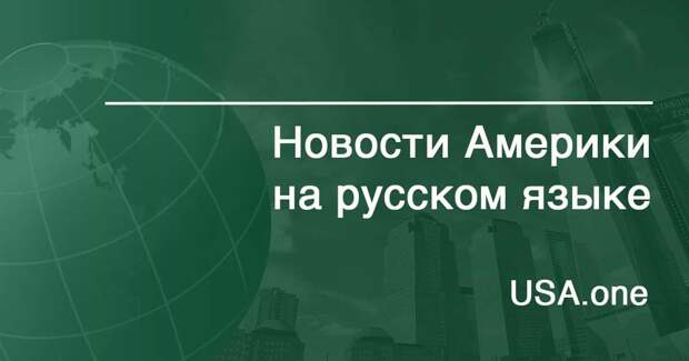 Герберт Ефремов ответил на заявление Трампа о краже технологий