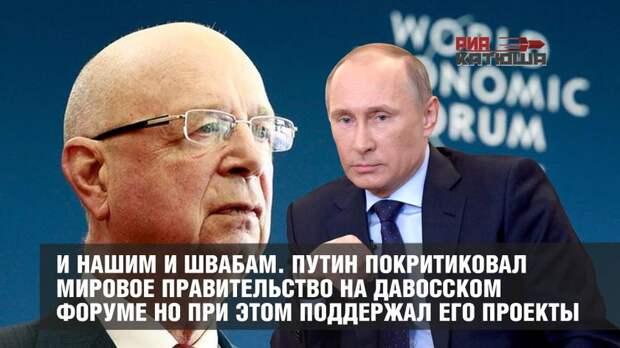 И нашим, и Швабам: Путин покритиковал мировое правительство на Давосском форуме, но при этом поддержал его проекты