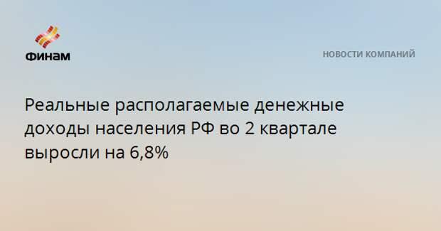 Реальные располагаемые денежные доходы населения РФ во 2 квартале выросли на 6,8%