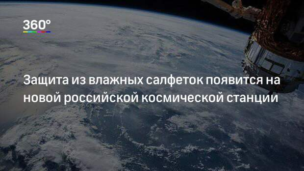 Защита из влажных салфеток появится на новой российской космической станции