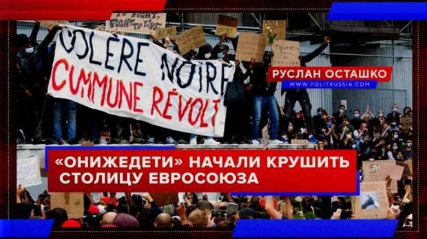 «Онижедети» начали крушить столицу Евросоюза