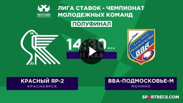 «Красный Яр-2» – «ВВА-Подмосковье-м». «Лига Ставок –Чемпионат молодежных команд»