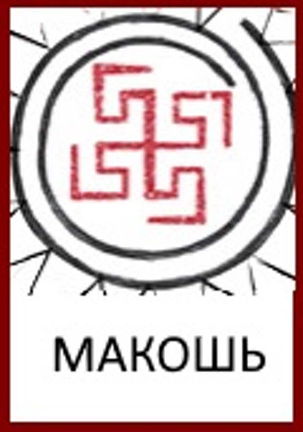 Славянские Боги: Знак Богини Макошь