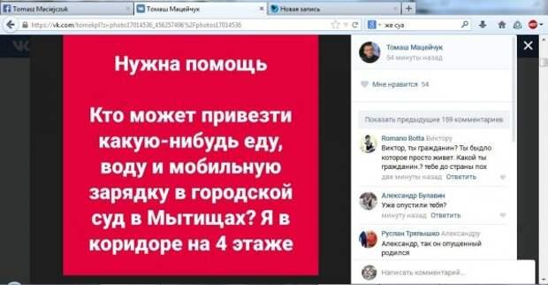 # Je suis Томаш Мацейчук!!!