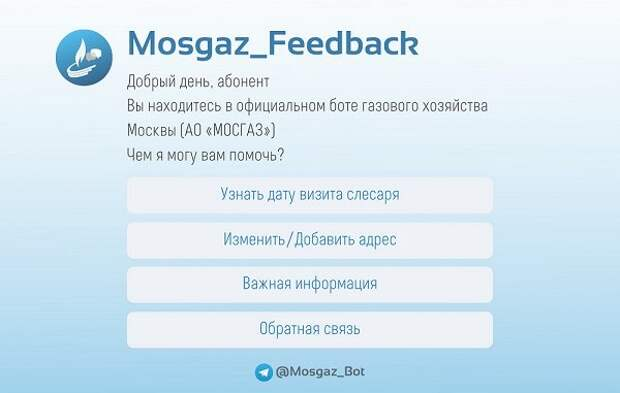«МОСГАЗ» запустил два новых сервиса для абонентов