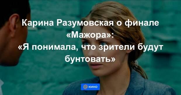 Актриса «Мажора» рассказала о возможности продолжения сериала