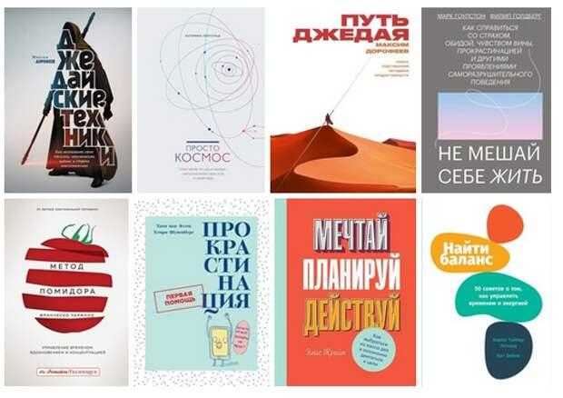 """Скажите """"нет"""" прокрастинации - 8 книг, которые помогут сдвинуться с места"""
