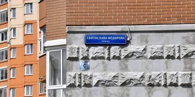 История района: улица Святослава Федорова появилась на интерактивной карте