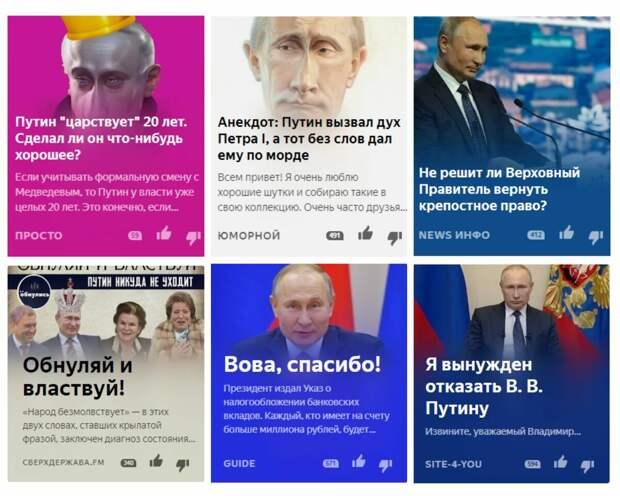 Атака на Путина. А что, всем удобно.