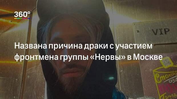Названа причина драки с участием фронтмена группы «Нервы» в Москве
