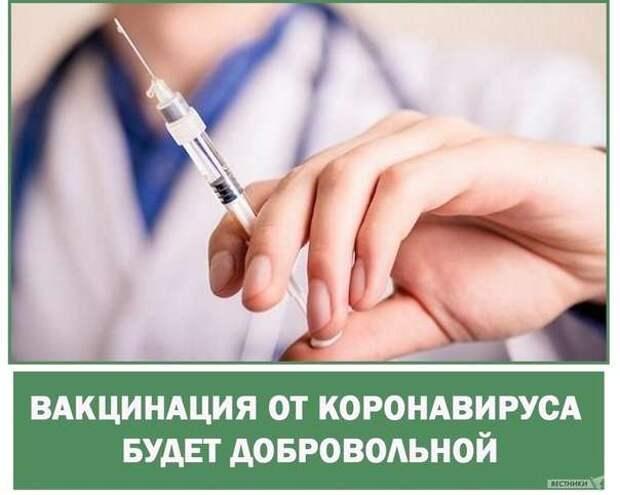 Вакцинация и национальная безопасность