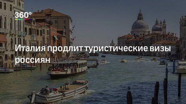 Италия продлит туристические визы россиян