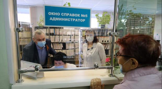 Губернатор Андрей Травников проверил работу поликлиник в праздники