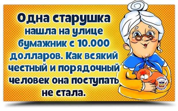 Когда-то в давние времена старый еврей ехал на осле мимо украинского хутора...