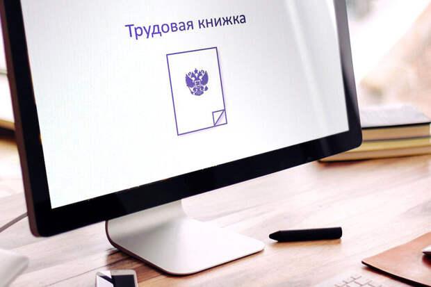 Сведения о стаже начали пропадать из цифровых трудовых книжек россиян