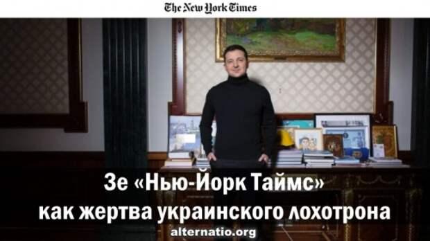 Зе «Нью-Йорк Таймс» как жертва украинского лохотрона .