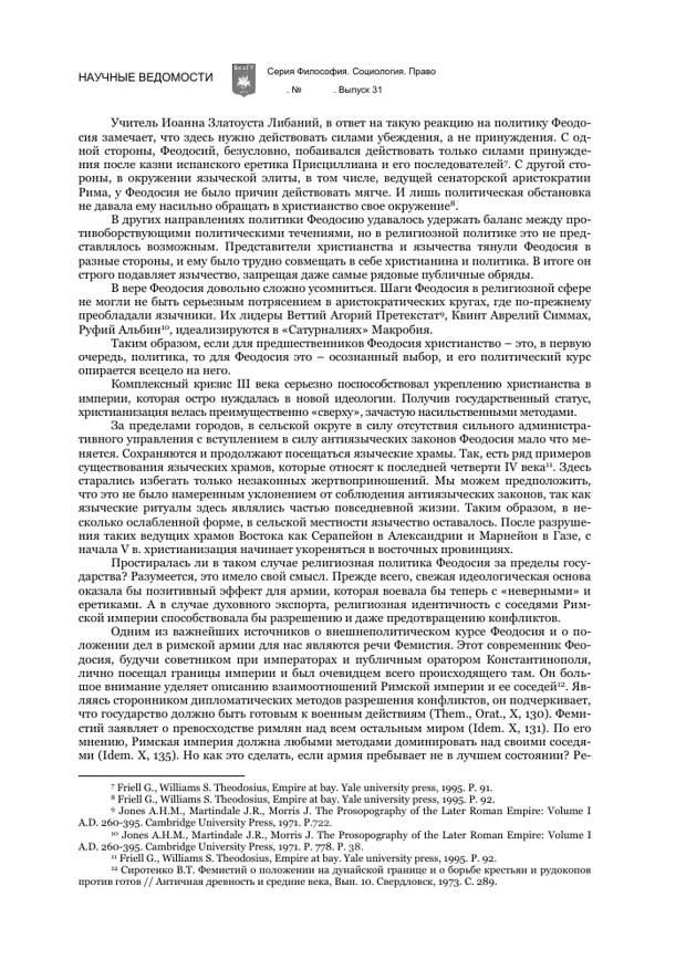 РЕЛИГИОЗНАЯ И КУЛЬТУРНАЯ ПОЛИТИКА ФЕОДОСИЯ ВЕЛИКОГО (379-395 гг.): ВНЕШНЕПОЛИТИЧЕСКИЕ АСПЕКТЫ