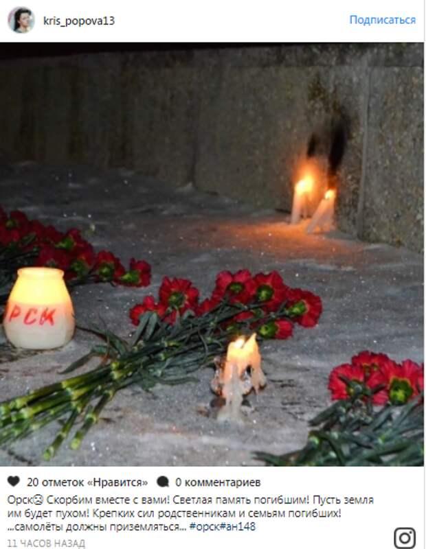 Россияне скорбят о погибших в авиакатастрофе Ан-148 (ФОТО)